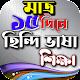 মাত্র ১৫ দিনে হিন্দি ভাষা শিক্ষা Download for PC Windows 10/8/7