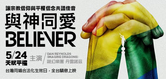 [迷迷音樂] 《 與神同愛 (Believer) 》 天賦平權 5/24 台灣同婚合法生效日上映