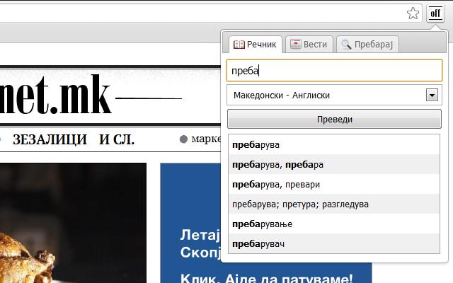 Off.net.mk