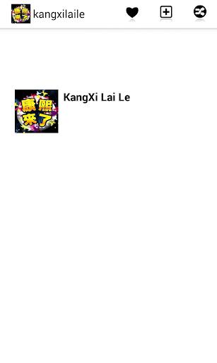 康熙來了 Kangxi Lai Le