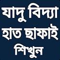 ম্যাজিক শিখুন icon