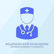 Медицинский помощник.Пациент