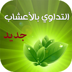 العلاج بالأعشاب Icon