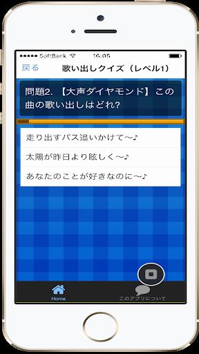 無料娱乐Appの曲名クイズAKB編 ~歌詞の歌い出しが学べる無料アプリ~|記事Game