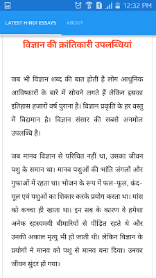 Latest Hindi Essays - screenshot