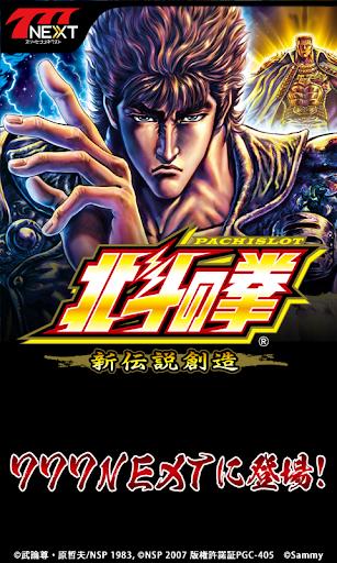 パチスロ北斗の拳 新伝説創造【777NEXT】 for PC