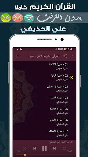 Al Huthaify Full Quran MP3 Offline 2.0 screenshots 2