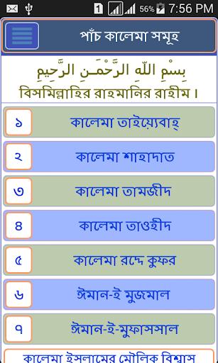 Five Kalima in bangla