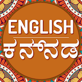 English to Kannad Translator