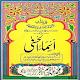 Allah K namo K Fawaid Asma-ul-Husna With Benefits (app)
