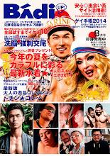 Photo: ジオフロント入荷情報  ●月刊バディ(BADI)の最新刊入荷しました。  ---------- 同性愛コミックやゲイ雑誌が豊富。 男と男が気軽に入れて休憩できたり、日ごろ見れないマンガや雑誌が読める場所はココにしかない。 media space GEOFRONT(ジオフロント) http://www.geofront-osaka.com