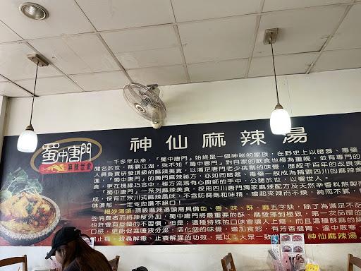 蜀中唐門 林口文化店