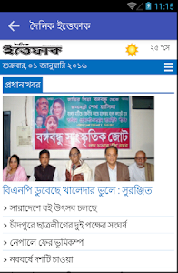 News - All Bangla News screenshot 4