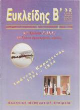 Ευκλείδης B - τεύχος 32