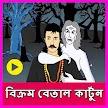 বিক্রম বেতাল কার্টুন ভিডিও(Vikram Betal Cartoon) APK