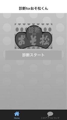 診断forおそ松くん〜診断forおそ松さんおそ松くんVer.のおすすめ画像1