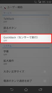 広告無し クイックバック(QuickBack)センサーで戻るボタンを実行 - náhled