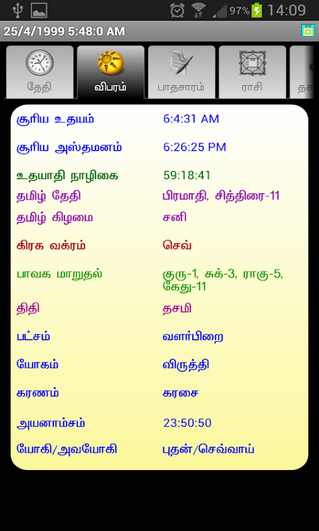 ICS Softwares Tamil Astrology – (Android Apps) — AppAgg