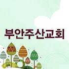 부안주산교회 icon