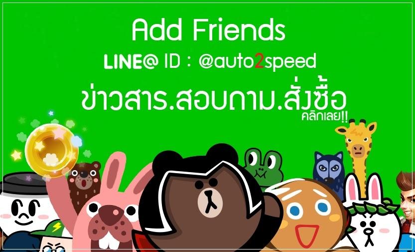 Line@ id @auto2speed  www.auto2speed.com  bangkok thailand