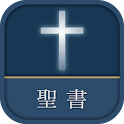 聖書 新改訳2017 icon