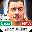 حسن شاكوش 2020 بدون نت   كل المهرجانات icon