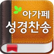 App Icon for 아가페 성경찬송(개역개정+쉬운성경+새찬송가) App in Czech Republic Google Play Store