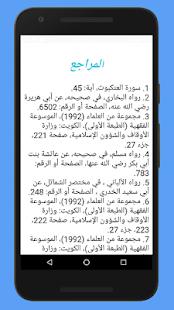 صورة لقطة الشاشة