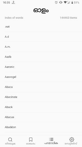 Olam Malayalam Dictionary 2.0.6 screenshots 2