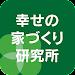 """水元工務店 - 理想の""""ありがとう""""を形にする工務店 Icon"""