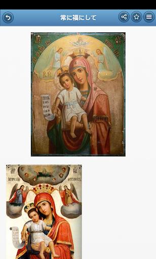 書籍必備免費app推薦|正教会のアイコン線上免付費app下載|3C達人阿輝的APP