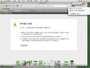 Photo: RedStar 3.0 Browser
