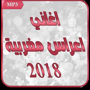 GRATUIT A3RAS MP3 TÉLÉCHARGER CHA3BI