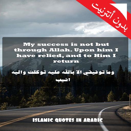 عبارات إسلامية مترجمة للإنجليزية Islamic Quotes Apps On Google Play