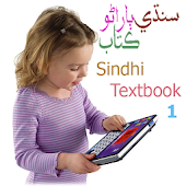 Sindhi Textbook 1 سنڌي