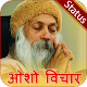 Download Osho Hindi Quotes - Osho Status For PC Windows and Mac