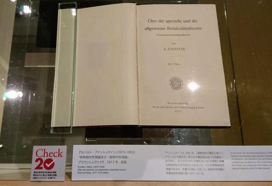 アインシュタイン『特殊相対性理論と一般相対性理論』ブラウンシュヴァイク、1917年
