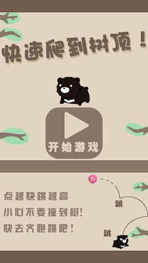 Pet Jump - 萌宠齐跑跳
