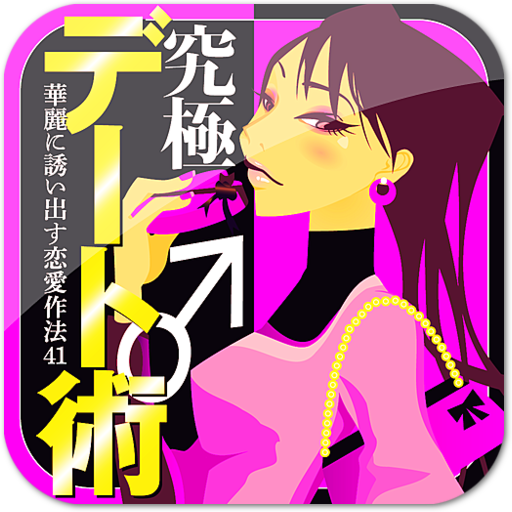 Romance Etiquette 41 - eBook -