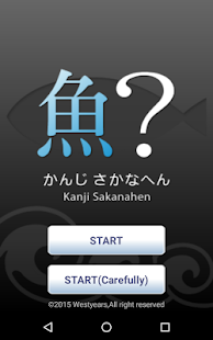 Kanji-SakanaHen-- screenshot thumbnail