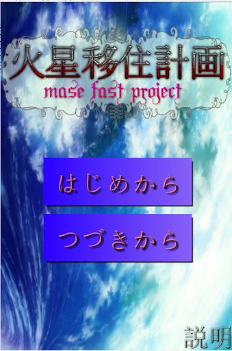 火星移住計画~mase fast project~