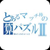 マッチ棒式を直せ!2(MatchCalc 2) 無料パズル