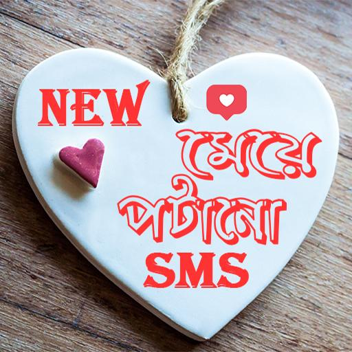 Bangla Love Sms 2019 - Meye Potanor Sms Tips