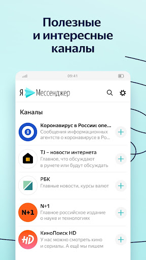 Yandex.Messenger (Beta) Screenshots 3