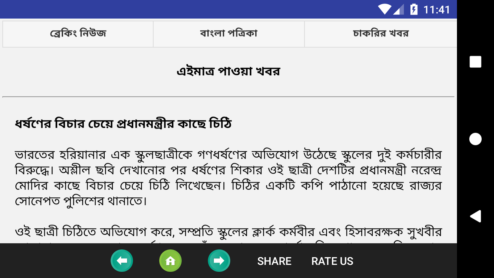 Bangla Newspapers BD NEWS - Android Apps on Google Play