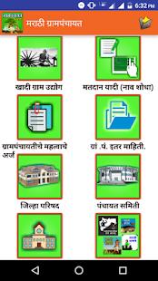 Grampanchayat App in Marathi - náhled