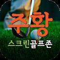 주황스크린골프존(전주 송천동) icon