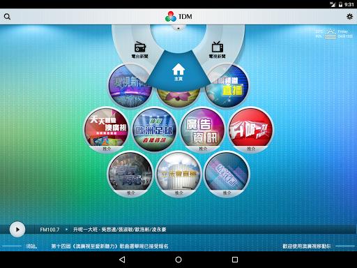 u6fb3u5ee3u8996 TDM 1.3.23 Screenshots 6