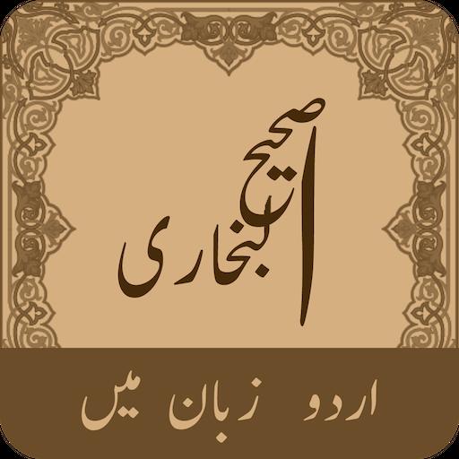 Shahi Al Bukhari (Urdu)