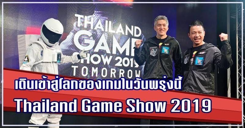 Thailand Game Show 2019 เปิดไฮไลท์เด็ด มาเต็มตลอด 3 วัน!
